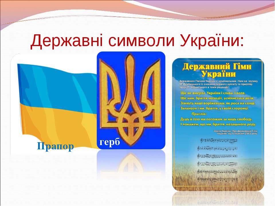 Державні символи України: Прапор герб