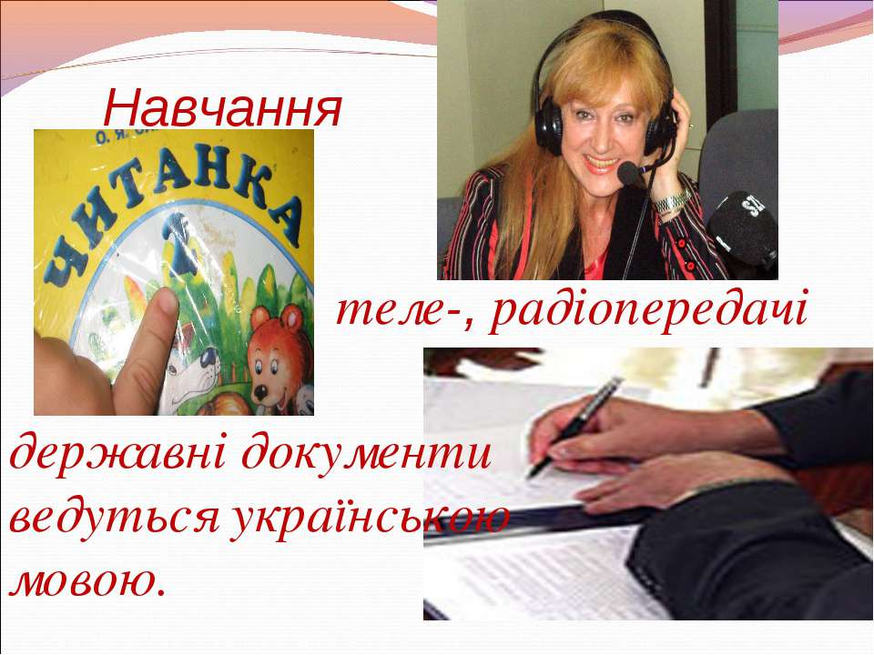 Навчання теле-, радіопередачі державні документи ведуться українською мовою.