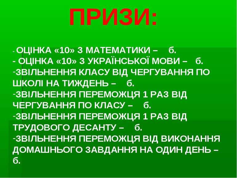 - ОЦІНКА «10» З МАТЕМАТИКИ – б. - ОЦІНКА «10» З УКРАЇНСЬКОЇ МОВИ – б. ЗВІЛЬНЕ...