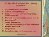 КУЗЬМА Наталія Василівна 10 заповідей, які роблять людину Людиною: Добре став...