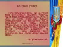 КУЗЬМА Наталія Василівна Епіграф уроку «Словесна творчість – це могутній засі...