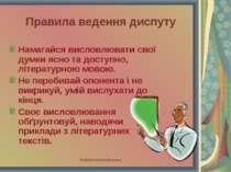 КУЗЬМА Наталія Василівна Правила ведення диспуту Намагайся висловлювати свої ...
