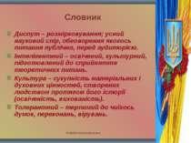 КУЗЬМА Наталія Василівна Словник Диспут – розмірковування; усний науковий спі...