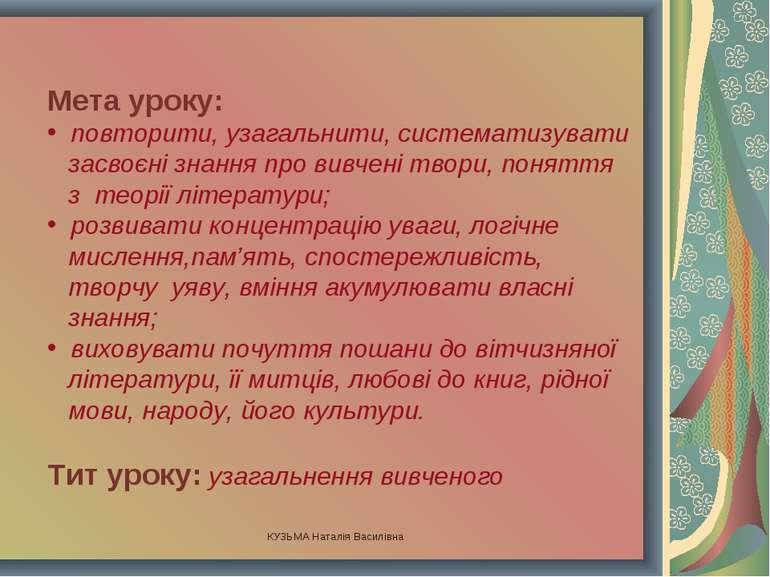 КУЗЬМА Наталія Василівна Мета уроку: повторити, узагальнити, систематизувати ...