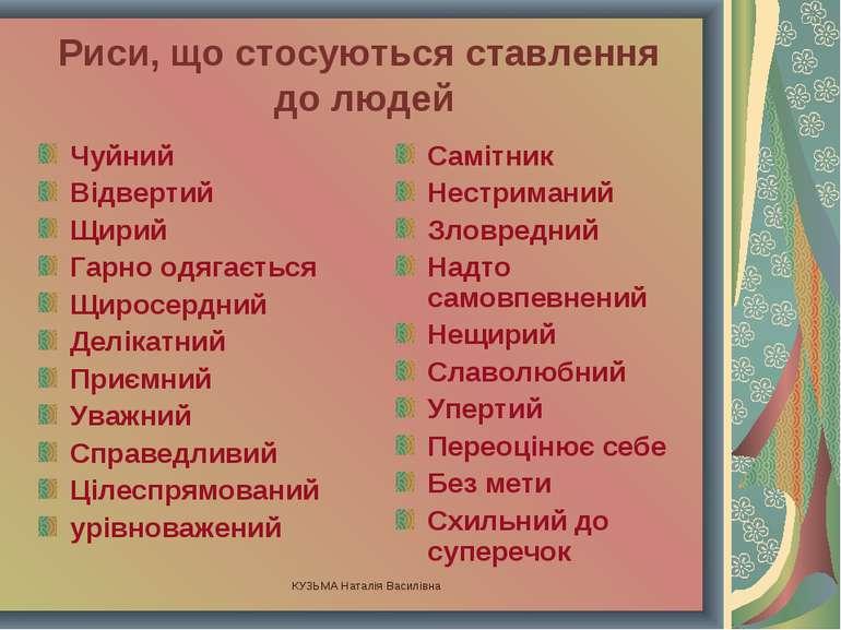 КУЗЬМА Наталія Василівна Риси, що стосуються ставлення до людей Чуйний Відвер...