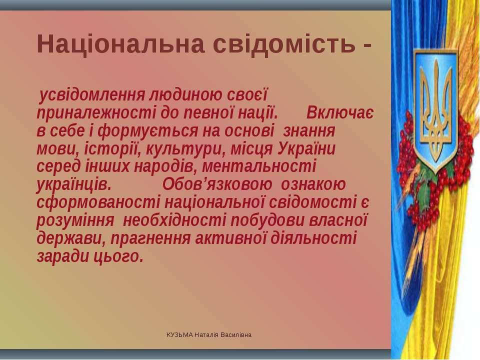КУЗЬМА Наталія Василівна Національна свідомість - усвідомлення людиною своєї ...