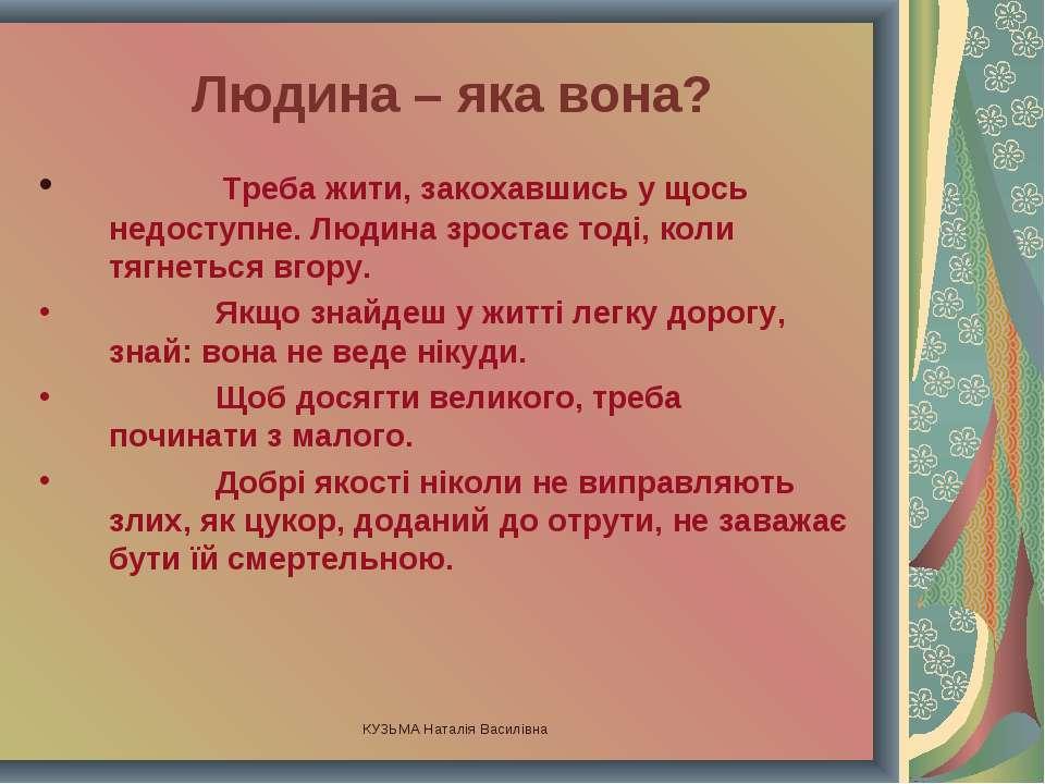 КУЗЬМА Наталія Василівна Людина – яка вона? Треба жити, закохавшись у щось не...