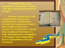 """У листопаді 1997 р. був виданий указ Президента України """"Про День української..."""