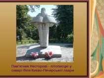 Пам'ятник Несторові - літописцю у сквері біля Києво-Печерської лаври