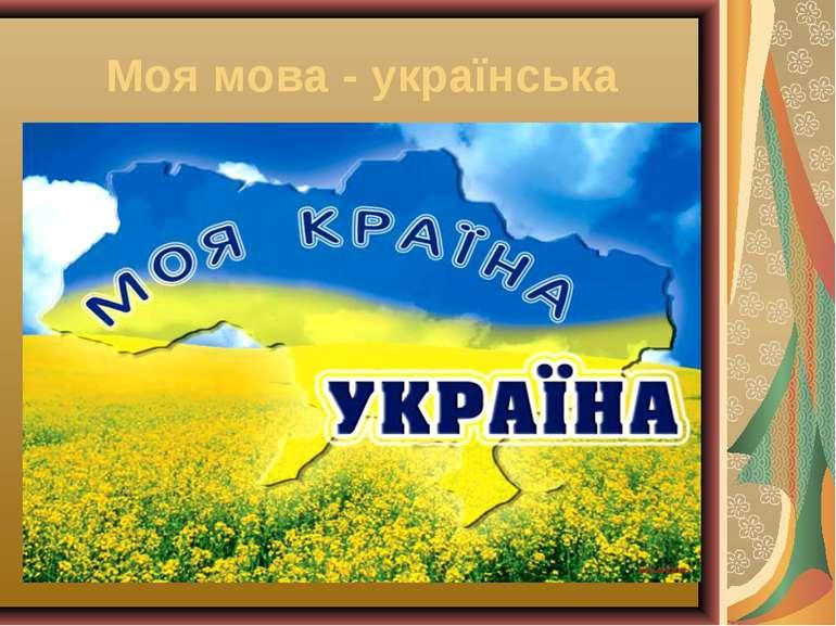Моя мова - українська