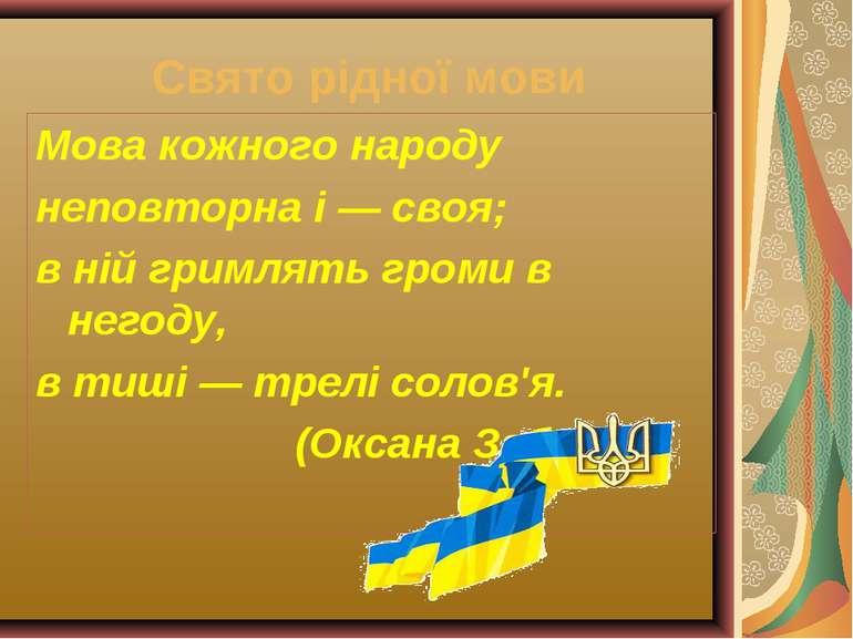 Свято рідної мови Мова кожного народу неповторна і — своя; в ній гримлять гро...