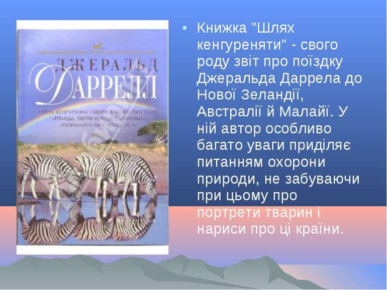 """Книжка """"Шлях кенгуреняти"""" - свого роду звіт про поїздку Джеральда Даррела до ..."""