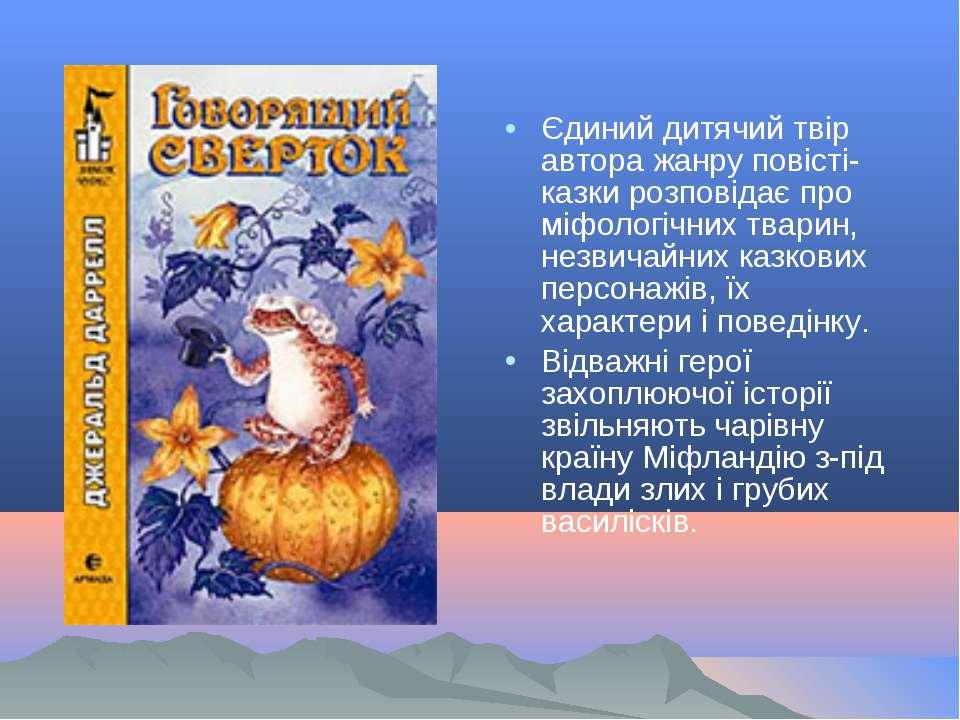 Єдиний дитячий твір автора жанру повісті-казки розповідає про міфологічних тв...