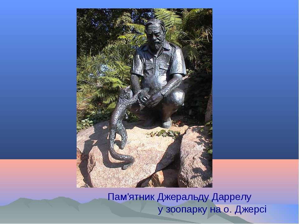 Пам'ятник Джеральду Даррелу у зоопарку на о. Джерсі