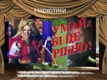Наркотики… Головний герой культового фільму «Один вдома» Маколейн Калкін ліку...