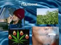 Паління: