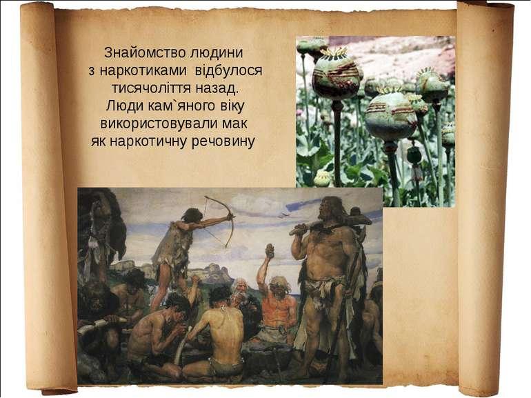 Знайомство людини з наркотиками відбулося тисячоліття назад. Люди кам`яного в...