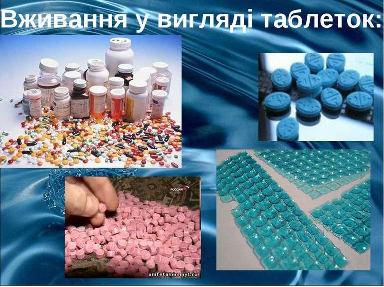Вживання у вигляді таблеток: