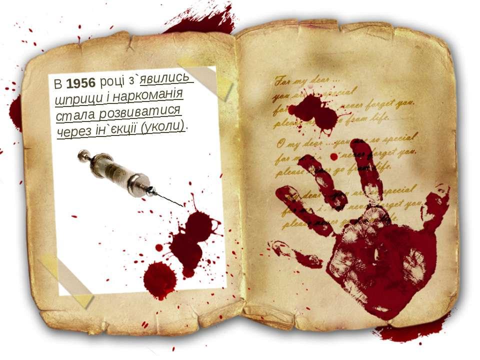 В 1956 році з`явились шприци і наркоманія стала розвиватися через ін`єкції (у...