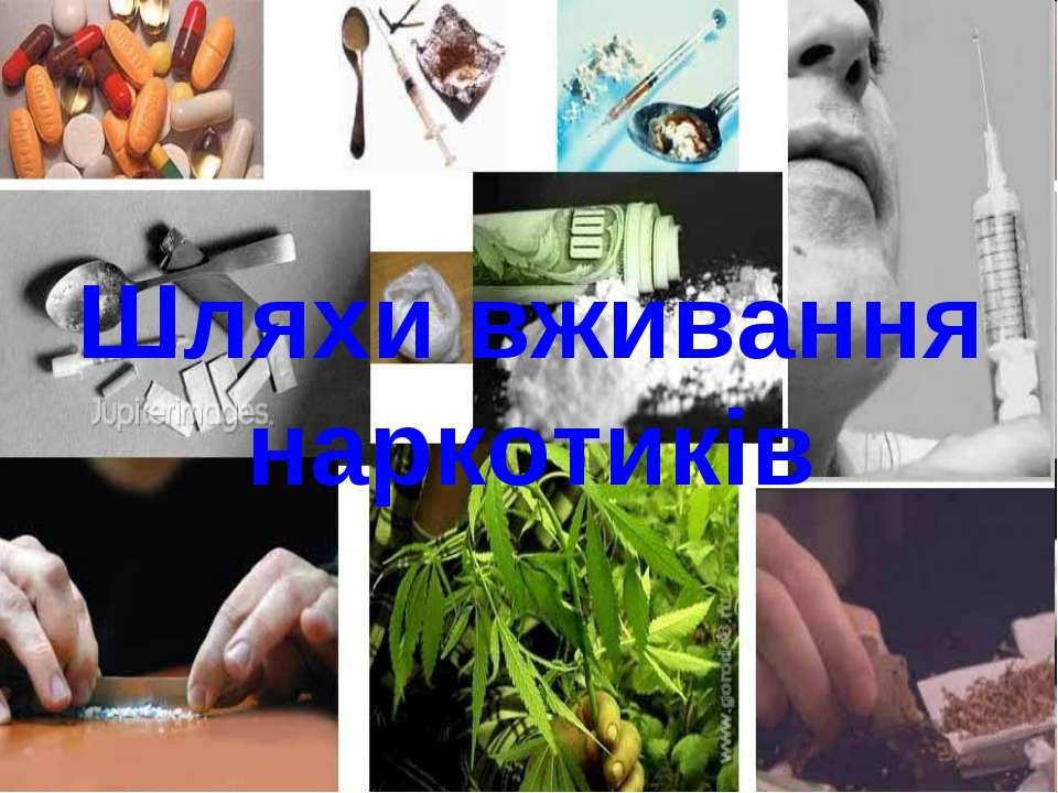 Шляхи вживання наркотиків