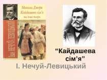 """""""Кайдашева сім'я"""" І. Нечуй-Левицький"""
