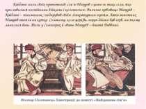 Кайдаші мали своїх прототипів: сім'ю Мазурів з цього ж таки села, яка прослав...