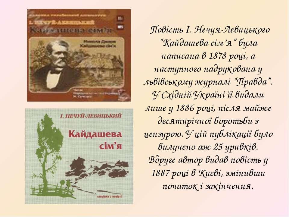 """Повість І. Нечуя-Левицького """"Кайдашева сім'я"""" була написана в 1878 році, а ..."""