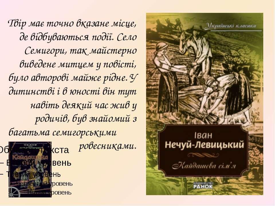Твір має точно вказане місце, де відбуваються події. Село Семигори, так майст...