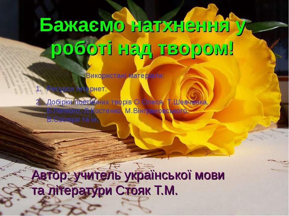 Бажаємо натхнення у роботі над твором! Автор: учитель української мови та літ...