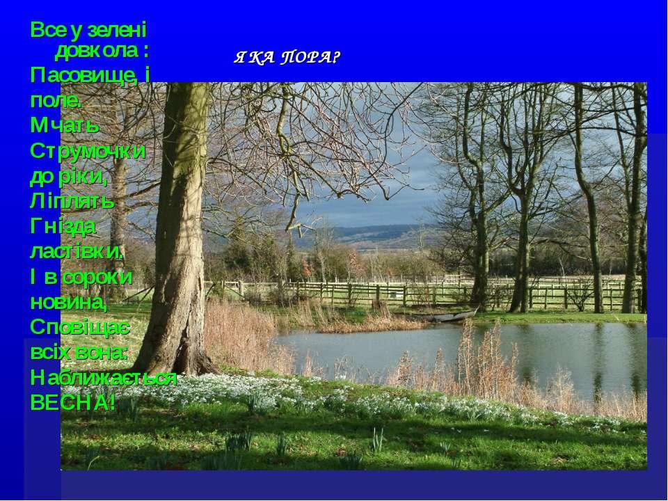 ЯКА ПОРА? Все у зелені довкола : Пасовище, і поле. Мчать Струмочки до ріки, Л...