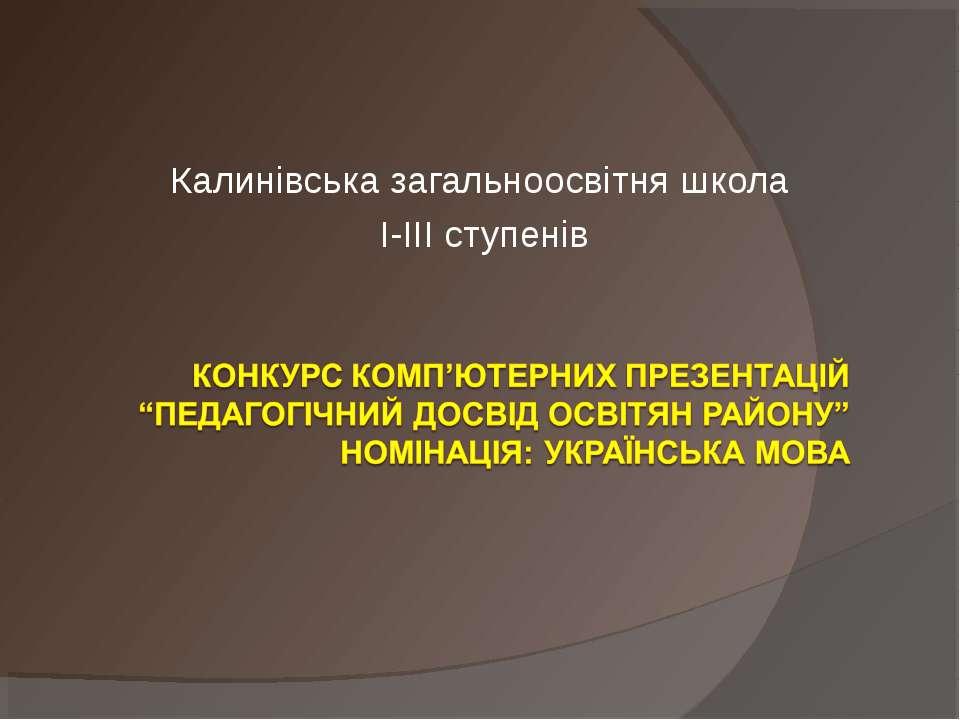 Калинівська загальноосвітня школа І-ІІІ ступенів