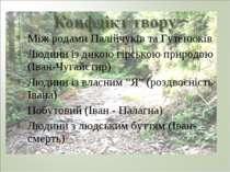 Між родами Палійчуків та Гутенюків Людини із дикою гірською природою (Іван-Чу...