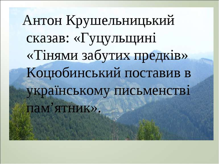 Антон Крушельницький сказав: «Гуцульщині «Тінями забутих предків» Коцюбинськи...