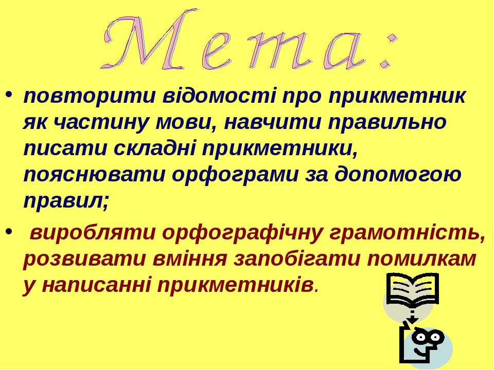 повторити відомості про прикметник як частину мови, навчити правильно писати ...