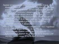 Значну кількість листів зібрала її сестра Ольга Петрівна Косач – Кривинюк. Ол...