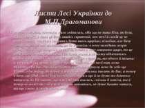 Листи Лесі Українки до М.П.Драгоманова «Я лицем і подобою, здається, мало змі...