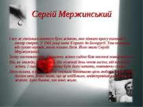 Сергій Мержинський І все ж геніальна поетеса була жінкою, яка пізнала красу к...