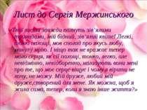 Лист до Сергія Мержинського «Твої листи завжди пахнуть зів'ялими трояндами, м...