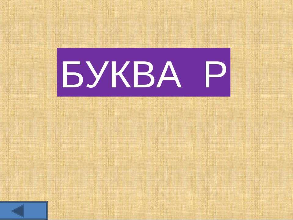 БУКВА Р
