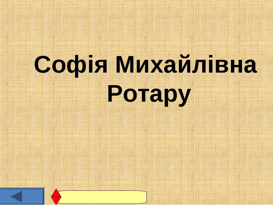 Софія Михайлівна Ротару