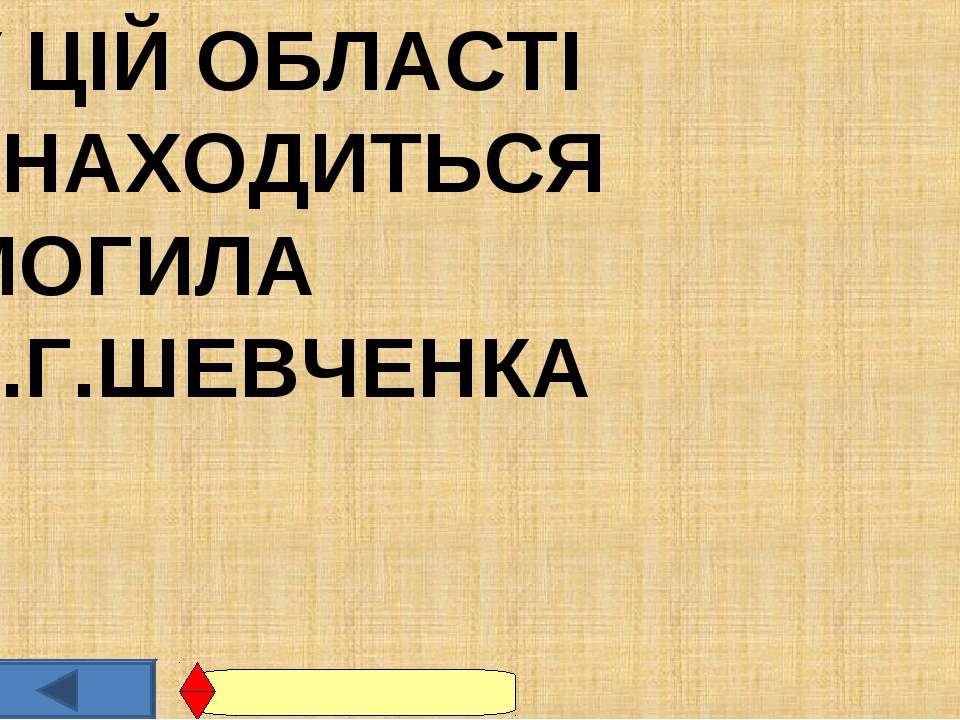 У ЦІЙ ОБЛАСТІ ЗНАХОДИТЬСЯ МОГИЛА Т.Г.ШЕВЧЕНКА