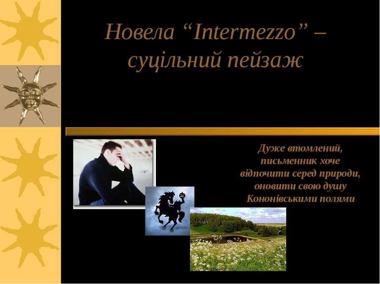 """Новела """"Intermezzo"""" – суцільний пейзаж Дуже втомлений, письменник хоче відпоч..."""