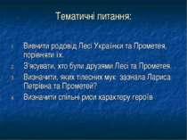 Тематичні питання: Вивчити родовід Лесі Українки та Прометея, порівняти їх. З...