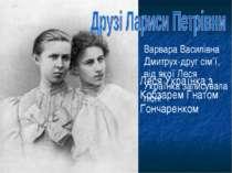 Варвара Василівна Дмитрух-друг сім'ї, від якої Леся Українка записувала пісні...