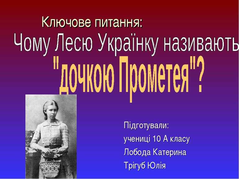 Ключове питання: Підготували: учениці 10 А класу Лобода Катерина Трігуб Юлія