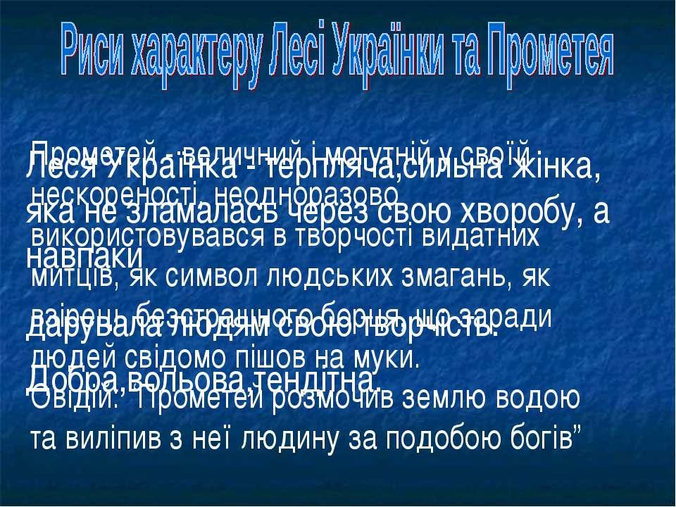 Леся Українка - терпляча,сильна жінка, яка не зламалась через свою хворобу, а...