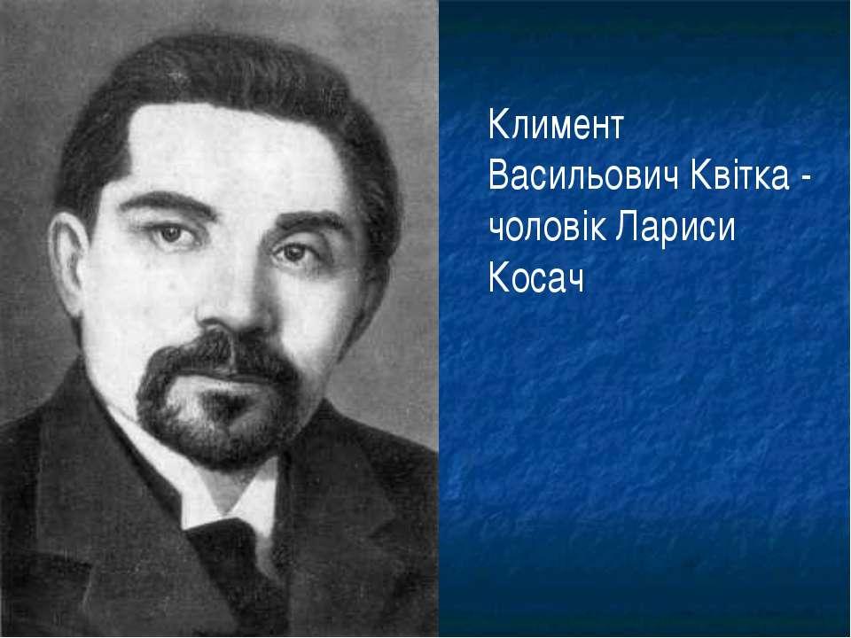 Климент Васильович Квітка - чоловік Лариси Косач