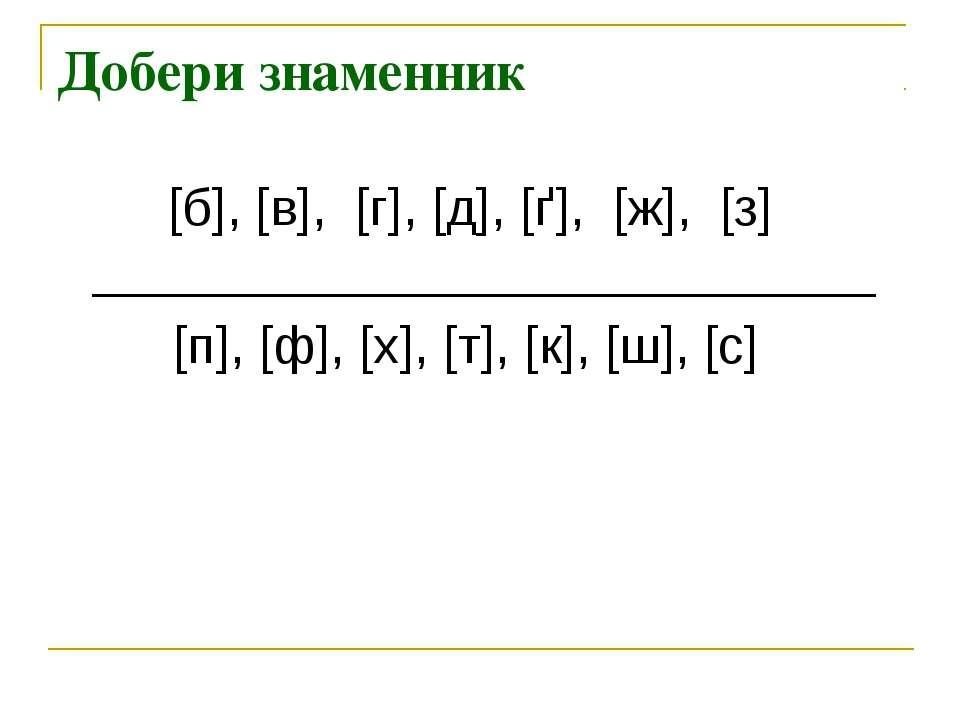 Добери знаменник [б], [в], [г], [д], [ґ], [ж], [з] __________________________...