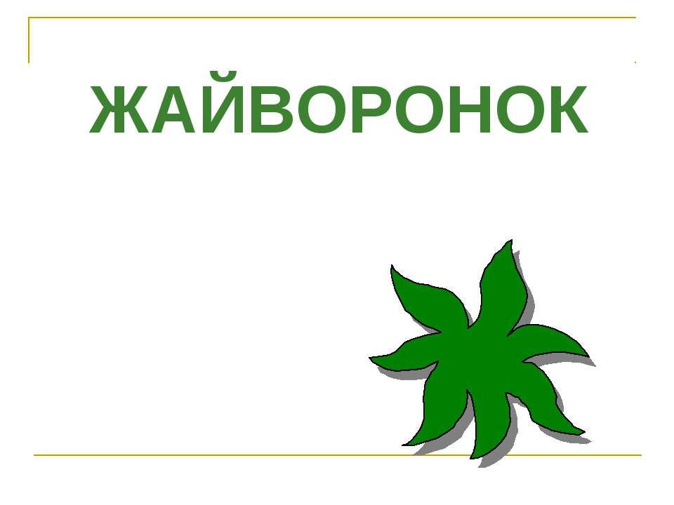ЖАЙВОРОНОК