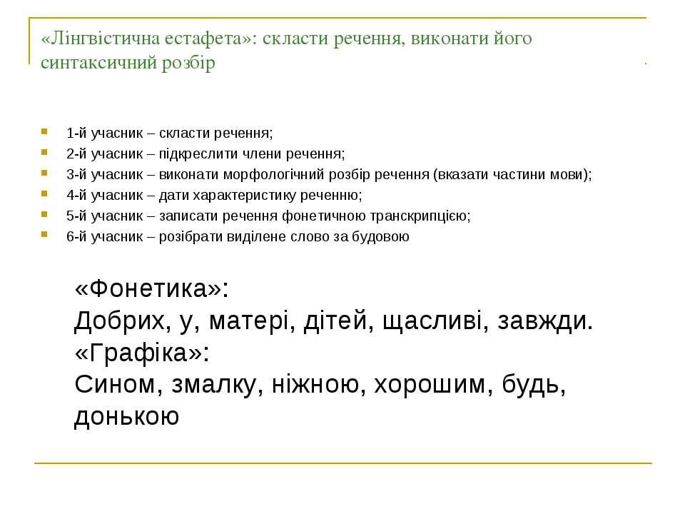 «Лінгвістична естафета»: скласти речення, виконати його синтаксичний розбір 1...